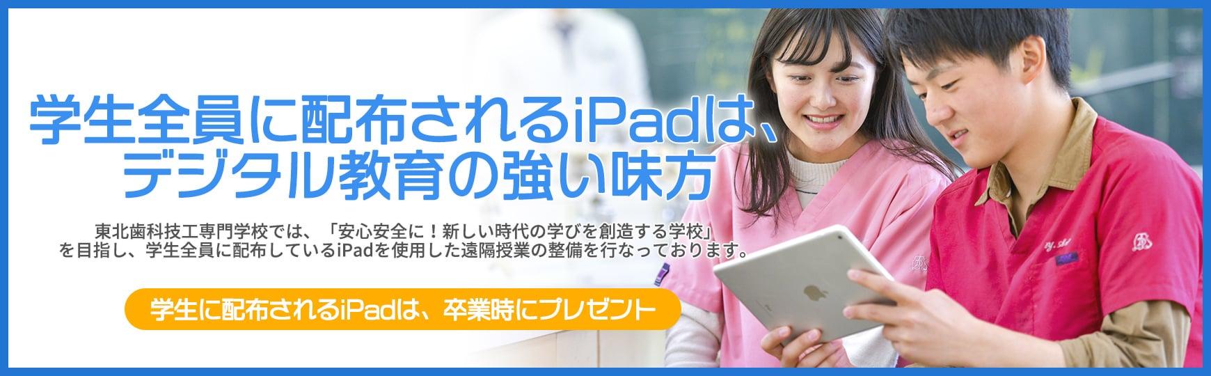 学生全員に配布されるiPadは、デジタル教育の強い味方