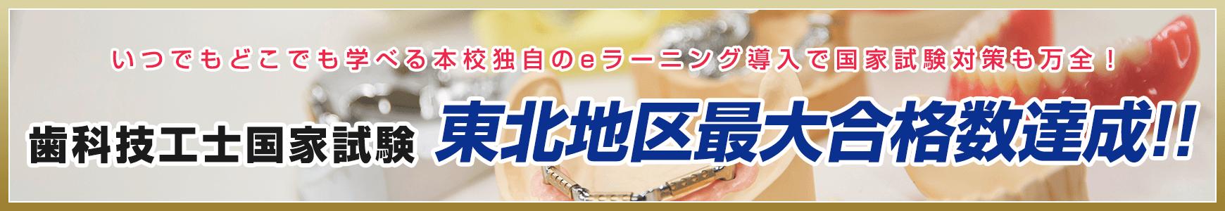 歯科技工士国家試験100%合格