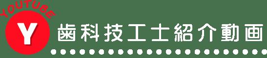 歯科技工士紹介動画