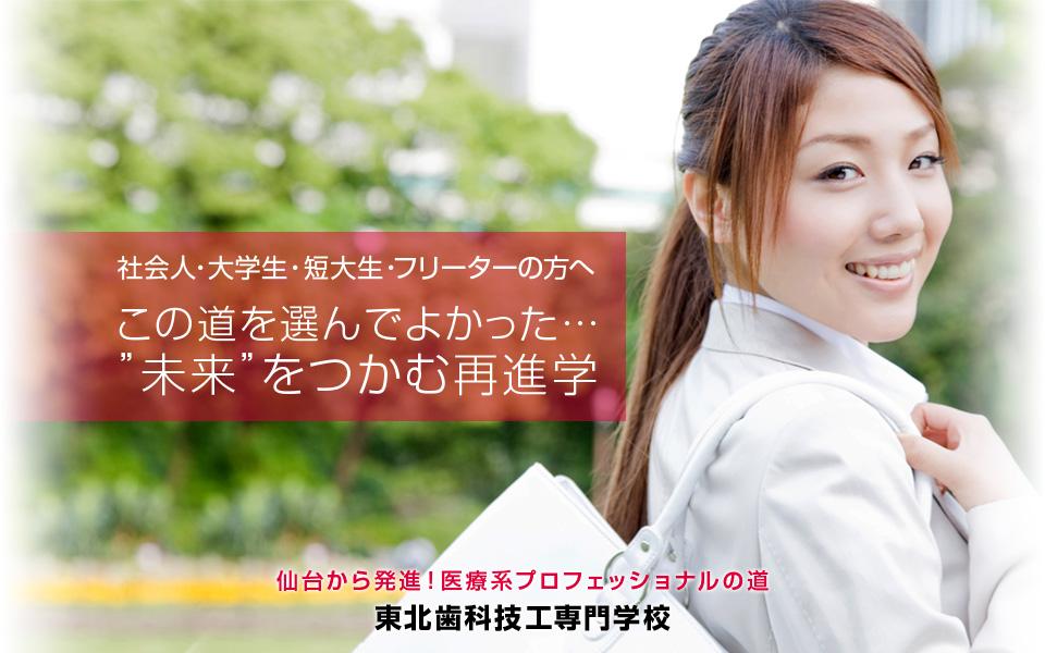仙台から発信!医療系プロフェッショナルの道